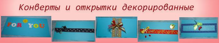 конветы с декором открытки декорированные