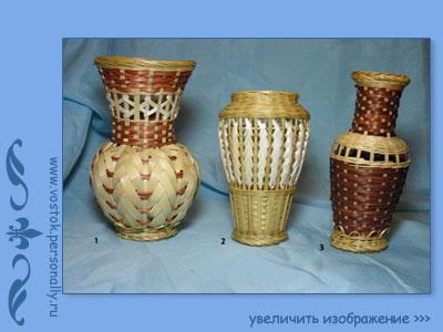 вазы плетеные